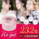 【DM便送料無料】ジェルネイル カラージェル(irogel)全232色! [カラー品番17-32]