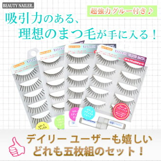 False eyelashes value pack! EYELASH VALUE PACK ( ビューティーネイラー ) BEAUTY NAILER Muraki