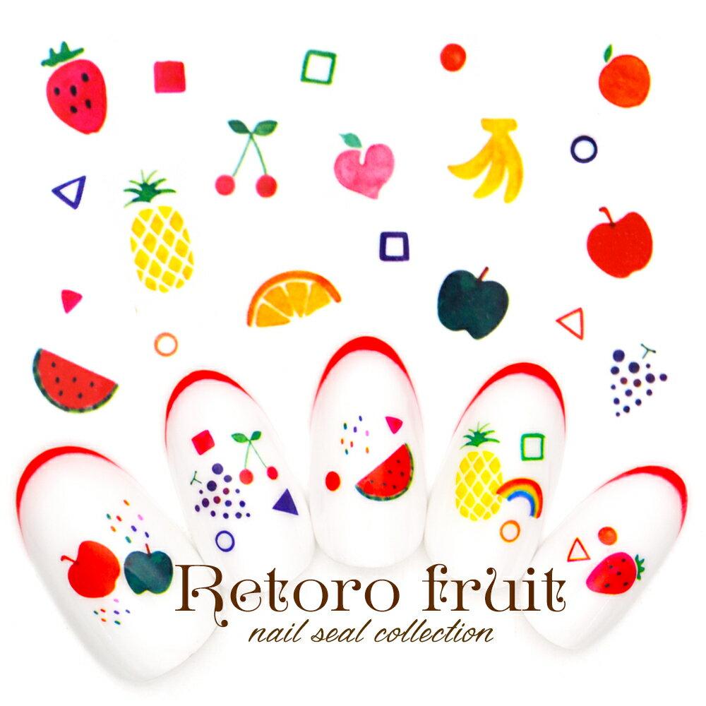 レトロフルーツシール [m+277] フルーツ 果物 レトロ 80' 手描き風 ネイル ネイルシール ジェルネイル レジン マニキュア ポリッシュ