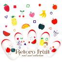 レトロフルーツシール[M+450]フルーツ 果物 レトロ 80' 手描き風 ネイル ネイルシール ジェルネイル レジン マニキュア ポリッシュ