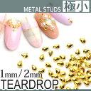 極小メタルスタッズ ティアドロップ[1mm/2mm] 高品質メタルネイルパーツ ジェルネイル 約60粒入 ゴールド・シルバー