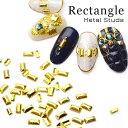 レクタングルメタルスタッズ[ゴールド/シルバー]選べる2サイズ ピラミッドメタルパーツ 約30粒入 ジェルネイル