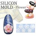 3Dシリコンモールド[フラワー/花] ジェルで作る自分だけのオリジナル3Dネイルパーツ レジンにも! ジェルネイル 樹脂