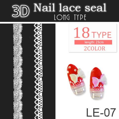 3Dレース ネイルラインシール【LE-07】 白黒レース3D ロング23cm ジェルネイル埋め込み可能!