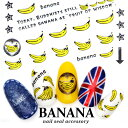 バナナ柄ネイルシール [DS-23] ネイルシール ウォーターネイルシール バナナ フルーツ ネイルアート ジェル ジェルネイル