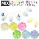 【MIX】マジカルグリッター + ホログラム ジェルネイル ...