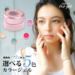 irogel カラージェル 5色セット 美発色192色から選べ