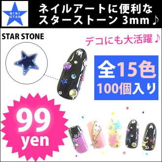 스타 스톤 ◆ 손톱 사이즈 ♪