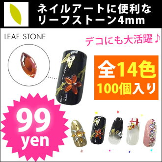 Leafs ' tone ◆ nail size ♪ 15 colors to choose from!