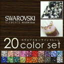 [20 basic color sets] a shiningly deep-discount Swarovski rhinestone [reliable quality] [send it out on the same day until email service free shipping  13:00!] An email service is possible! Must-have item of  train and the nail