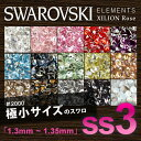A gap of Swarovski rhinestone SS3 nail art and  of the very small size is most suitable to bury it! #2000  trains