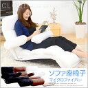 モコモコソファ フロアチェアー リクライニング ソファー