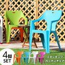 ガーデンデザインチェア4脚セット (ガーデン イス 4脚) ...