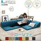 カバーリングコーナーローソファ【Lantana-ランタナ-】(カバーリング コーナー ロー 単品)【OG】