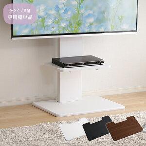 壁寄せテレビスタンド専用棚単品 ロータイプ・ハイタ