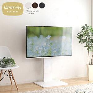 テレビスタンド ロータイプ 固定 テレビ台 壁寄せテレ