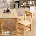 木製ダイニング 5点セット 北欧 天然木製 【Diano-ディアーノ-】【OG】