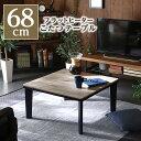 【送料無料】 こたつ 正方形 68cm幅 フラットヒーター ...