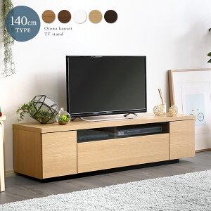 日本製完成品テレビ台 幅140cm テレビボード 木製  l