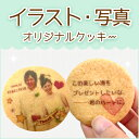 イラストデザインクッキー イラスト クッキー プチギフト