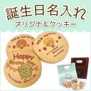 クッキー プチギフト オリジナル