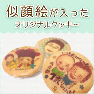 デザイン クッキー オリジナル プレゼント ノベルティ プチギフト