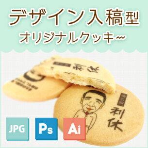 オリジナルデザインクッキー オリジナル プチギフト ノベルティ