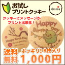 お試しプリントクッキー(誕生日Ver)【送料無料】【02P06Aug16】