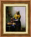 「牛乳を注ぐ女」 (フェルメール版画)【送料無料・額付き】フェルメール全作品ギフト・プレゼントに最適!絵画壁掛けアート