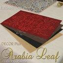 Arabia Leaf アラビアリーフ (4色) ランチョンマット プレイスマット プレースマット テーブルウェア アンティーク アンティーク風 雑貨 北欧 ビ...
