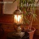 Laterne ラテルネ ガス灯のようなテーブルランプ テーブルスタンド テーブルライト アンティーク 雑貨 アンティーク風 おしゃれ 照明 電気 LED 輸入ランプ スタンドライト ベッドサイド アンティーク ゴールド