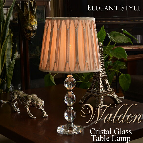 Walden ウォールデン クリスタルガラス テーブルランプ ブラウンベージュシェード アンティーク 雑貨 アンティーク風 テーブルスタンド テーブルライト ブラウン モダン 北欧 クリア ベッドサイド 卓上ランプ スタンドライト