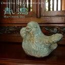青い鳥 ブルーセラミックバード 陶器のトリの置物 アジアン アンティーク 骨董 シャビー 風水 縁起物 ブルー