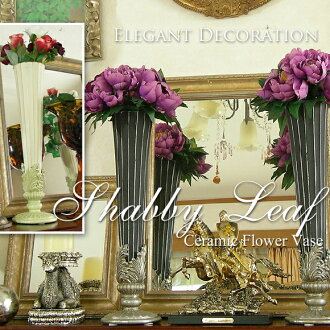 Antique and long ♪ ornate leaf pattern with shabby elegance vase (long) Compote objet flower vase