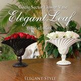 エレガントリーフ サークルセクター フラワーベース ブラック&ホワイト 花瓶 花器 おしゃれ 雑貨 アンティーク アンティーク風 白 黒