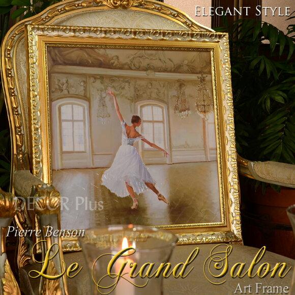 ル・グラン・サロン優雅なバレリーナの舞いアートフレーム絵ピエール・ベンソンミニゲル額絵画洋画ゴールド