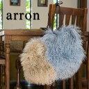 arron(アロン)ファーバッグ モンゴリアンファー 巾着バッグ クラッチバッグ コーディネートのアクセントに!