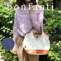 イタリア・bonfanti(ボンファンティ)/ ニットバッグ くり手バッグ