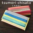 ●★【 50%OFF SALE ツモリチサト セール 】長財布 tsumori chisato CARRY ソフトな羊革とカラフルなボーダーパッチワークの長財布