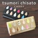 ツモリチサト 長財布 ドロップス型 tsumori chisato カラフルなしずくの形が可愛いパッチワーク風長財布