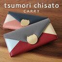 ☆★【2016春新色入荷】ツモリチサト 財布 ネコ tsumori chisato CARRY手紙の封筒のようなデザインとネコプレート