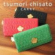 ツモリチサト 長財布 tsumorichisato CARRY 刺繍 チョウネコフラワー かぶせ ツモリチサト キャリー 蝶とネコのししゅうが可愛いバイカラーの長財布♪