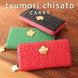 【30%OFF セール】ツモリチサト 長財布 tsumori chisato CARRY 蝶とネコの刺繍が可愛い花の金具がポイントの長財布