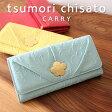 ◎◎ツモリチサト 長財布 tsumori chisato CARRY エンボスフラワー 花モチーフの型押しが可愛い羊革長財布
