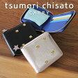 ◎◎ツモリチサト tsumori chisato 北斗七星 二つ折り財布 ツモリチサト キャリー(tsumori chisato CARRY)ツモリチサト 財布 ファスナー