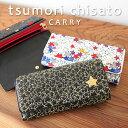 ツモリチサト 長財布 tsumori chisato CARRY まるで流星群のよう!ツモリチサトの星デザインのシリーズ