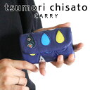 【あす楽】【ツモリチサト】tsumori chisato CARRY(ツモリチサト キャリー) ドロップス キーケース【牛革/豚革/山羊革/羊革/馬革】