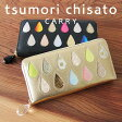【2016春入荷】人気!新型ツモリチサト tsumori chisatoドロップス 長財布(ラウンドファスナー)ツモリチサト キャリー(tsumori chisato CARRY)可愛い パッチワーク しずく 涙型
