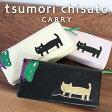 【2016SS】【ツモリチサト】tsumori chisato CARRY/(ツモリチサト キャリー) チョウネコ 長財布 かぶせ 刺繍 パッチワーク【レディース/猫/チョウ】【羊革】