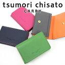 【あす楽】【ツモリチサト】トリロジー 名刺入れ(カードケース)tsumori chisato CARRY(ツモリチサト キャリー)